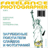 FREELANCE PHOTOGRAPHER TOME I