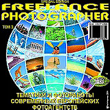 FREELANCE PHOTOGRAPHER TOME III